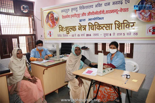 Eye Camp organized by Jagadguru Kripalu Chikitsalay, Mangarh