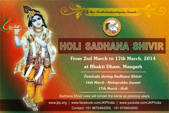 Holi Sadhana Shivir at Bhakti Dham Mangarh from March 2 to 17